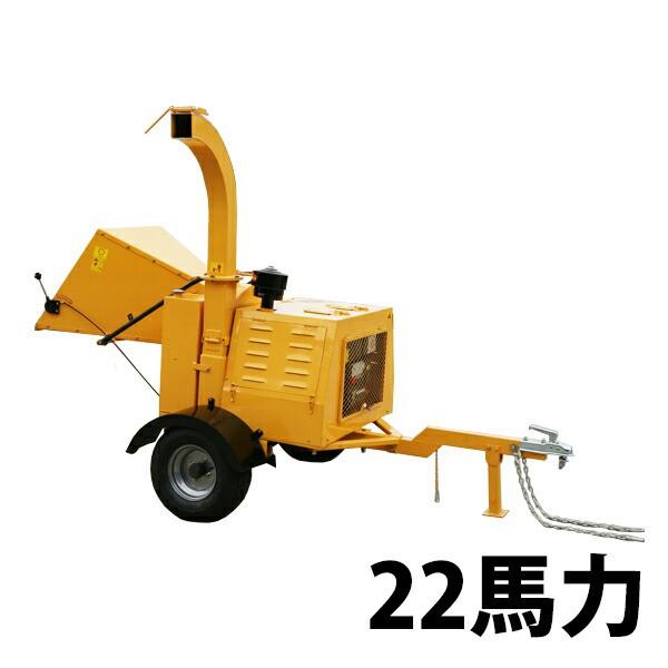 送料無料 新品 大型 22馬力 ヤンマーエンジン シングルローラー 粉砕機 ウッドチッパー ガーデンチッパー ガーデンシュレッダー チッパー