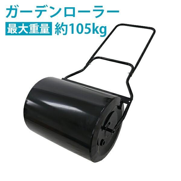送料無料 ローラー 芝生用鎮圧ローラー スクレイパー付 重量調節 黒 スチール ローラー幅約505mm 最大重量約105kg 転圧ローラー 芝生ロー