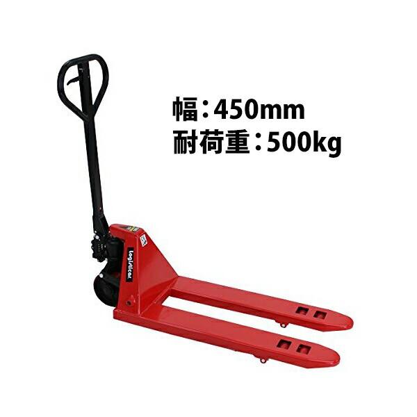 送料無料 新品 ミニハンドリフト 幅450mm フォーク長さ900mm 500kg 赤 ハンドリフト ハンドパレットトラック ハンドリフター 0.5t コンパ