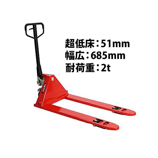送料無料 ハンドパレット 超低床 51mm 幅広 幅685mm フォーク長さ1220mm 2000kg 赤 ハンドリフト ハンドパレットトラック ハンドリフター