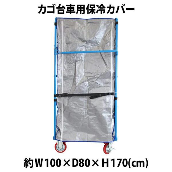 送料無料 カゴ台車 カゴ車 オプション 保冷カバー W100×D80×H170(cm)台車用