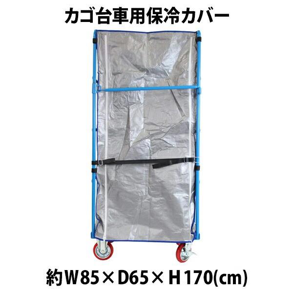 送料無料 カゴ台車 カゴ車 オプション 保冷カバー W85×D65×H170(cm)台車用