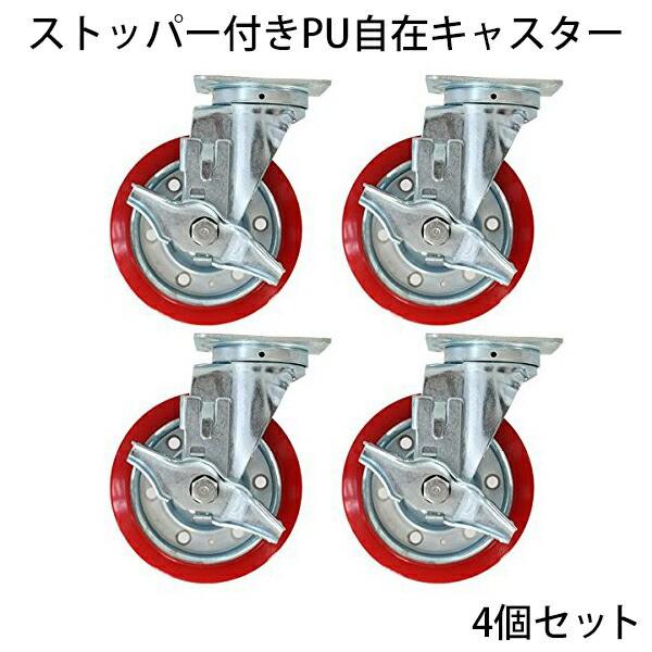 送料無料 新品 ストッパー付きPU自在キャスター 4個セット 車輪径約15.2cm キャスター タイヤ 車輪 カゴ台車 かご台車 カゴ車 業務用台車