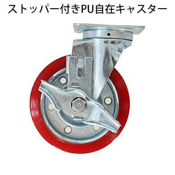 送料無料 新品 ストッパー付きPU自在キャスター 単品 1個 車輪径約15.2cm キャスター タイヤ 車輪 カゴ台車 かご台車 カゴ車 業務用台車