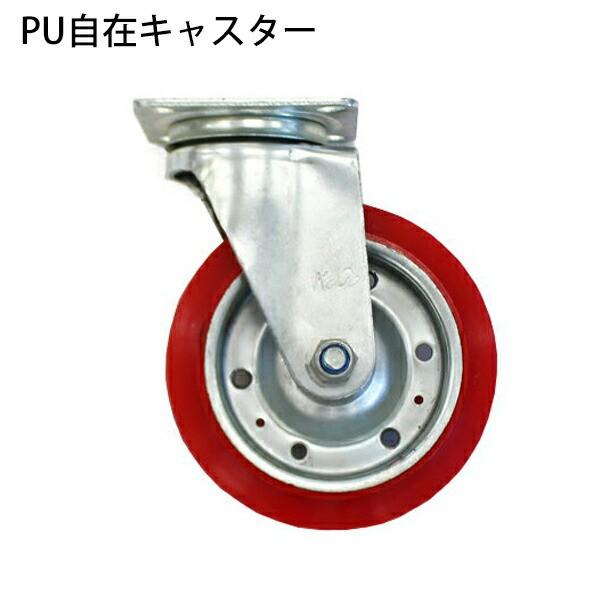 送料無料 PU自在キャスター 単品 1個 車輪径約15.2cm キャスター タイヤ 車輪 カゴ台車 かご台車 業務用台車 大型台車 オプション 台車