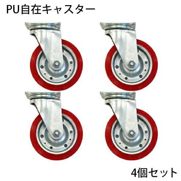 送料無料 PU自在キャスター 4個セット 車輪径約15.2cm キャスター タイヤ 車輪 カゴ台車 かご台車 業務用台車 大型台車 オプション 台車