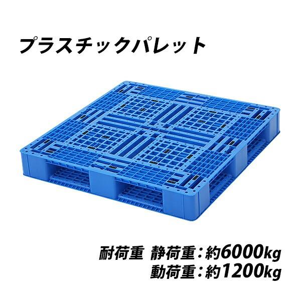 送料無料 プラスチックパレット ハイグレードモデル バージン原料 1枚 約W1100×D1100×H150mm 最大荷重約6000kg 約6t フォークリフト ハ