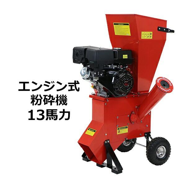 送料無料 粉砕機 ウッドチッパー ガーデンシュレッダー エンジン式 最大粉砕径約89mm 13馬力 13HP レッド 強力 パワフル ガーデンチッパ