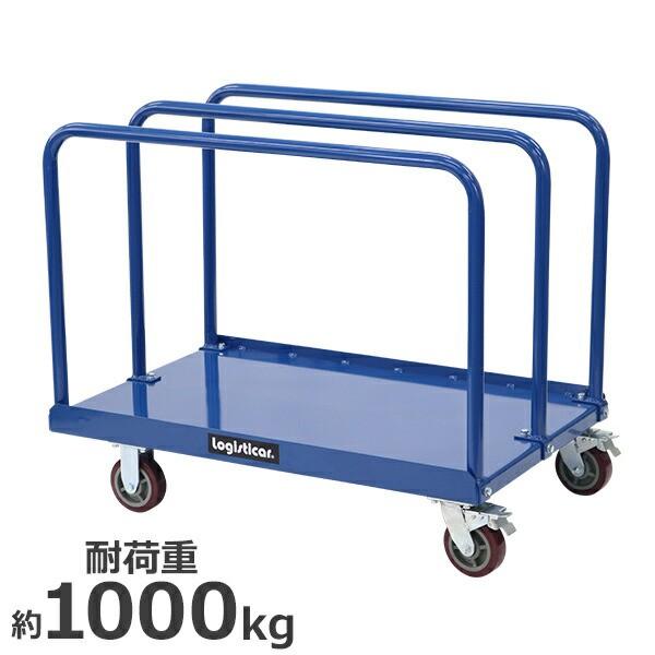 送料無料 ボード台車 長尺物台車 耐荷重約1t 約1000kg 長さ約120cm 幅約76cm ロングタイプ スチール製 静音 キャリー サイドハンドル 青