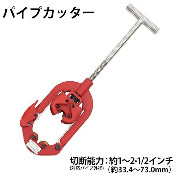 送料無料 パイプカッター 4枚刃 対応パイプ外径 約1〜2・1/2インチ 1B〜2・1/2B 約33.4〜73.0mm 25A〜65A パイプカッタ 単管カッター 切
