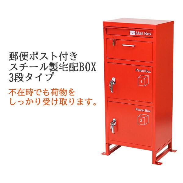 送料無料 スチール製 宅配ボックス 宅配BOX 3段 レッド スチールロッカー ポスト 郵便ポスト 郵便受け 置き型 戸建て 一戸建て用 再配達