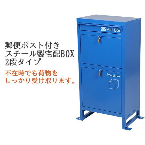 送料無料 スチール製 宅配ボックス 宅配BOX 2段 ブルー スチールロッカー ポスト 郵便ポスト 郵便受け 置き型 戸建て 一戸建て用 再配達