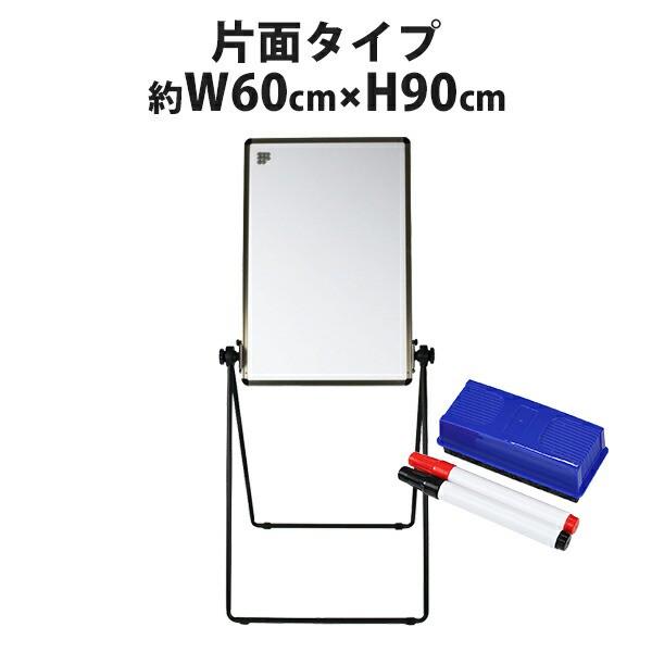 送料無料 片面 立て看板 W600xH900 ホワイトボード マグネット マーカー イレーザー付き 立看板 ボード がっちりフレーム アルミ枠 マグ