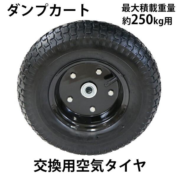 送料無料 ダンプカート 交換用空気タイヤ 最大積載重量約250kg用 1本 単品 スペアタイヤ dcart-c35-air用 交換 取り替え 車輪 タイヤのみ