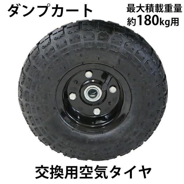 送料無料 ダンプカート 交換用空気タイヤ 最大積載重量約180kg用 1本 単品 スペアタイヤ dcart-c45-air用 交換 取り替え 車輪 タイヤのみ