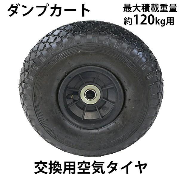 送料無料 ダンプカート 交換用空気タイヤ 最大積載重量約120kg用 1本 単品 スペアタイヤ dcart-c55-air用 交換 取り替え 車輪 タイヤのみ