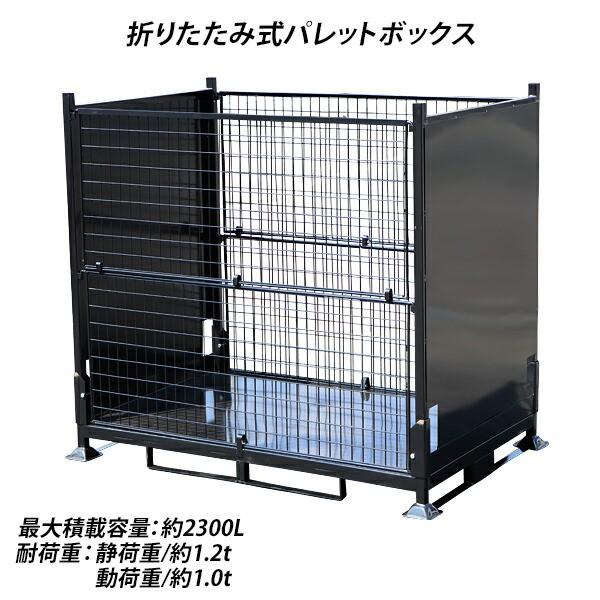 送料無料 スチール製 パレットボックス 2面メッシュ メッシュ パレット 折りたたみ 分解収納型 約W180×D120×H160cm 動荷重約1.0t 最大