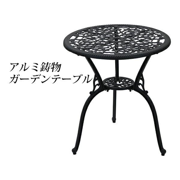送料無料 アルミ鋳物ガーデンテーブル ブラック アルミガーデンテーブル 軽量で持ち運び簡単 エレガント ガーデンファニチャー ガーデン
