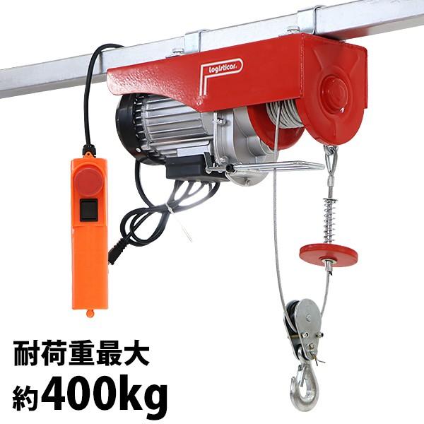 送料無料 電動ウインチ 電動ホイスト 万能ウインチ 耐荷重最大約400kg 約0.4t 最大揚程12m 100V電源 フック付き 安全装置付き 滑車フック