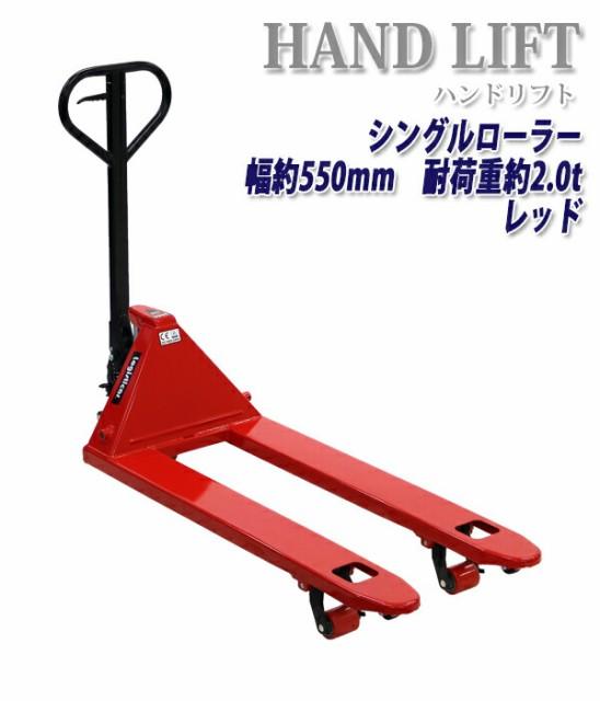 送料無料 ハンドリフト 幅約550mm フォーク長さ約1150mm 約2t 約2.0t 約2000kg 赤 油圧式 シングルローラー ハンドパレット ハンドパレッ