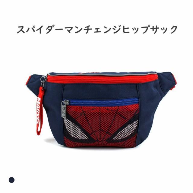 スパイダーマンチェンジヒップサック ウエストポーチ ボディバッグ 軽量 かばん 男の子 小学生 かわいい プレゼント 贈り物 斜めがけ 肩