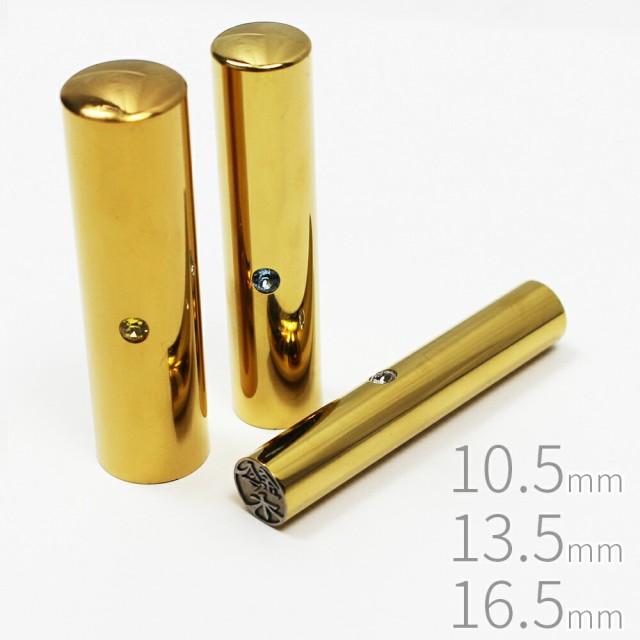印鑑 はんこ プレミアム チタン ゴールド 女性用 3本セット ケース無し 実印 銀行印 認印 10.5mm 13.5mm 16.5mm スワロフスキー