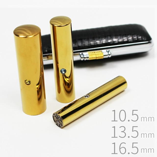 印鑑 はんこ チタン ゴールド 女性用 3本セット トカゲ革ケース付き 実印 銀行印 認印 10.5mm 13.5mm 16.5mm スワロフスキー