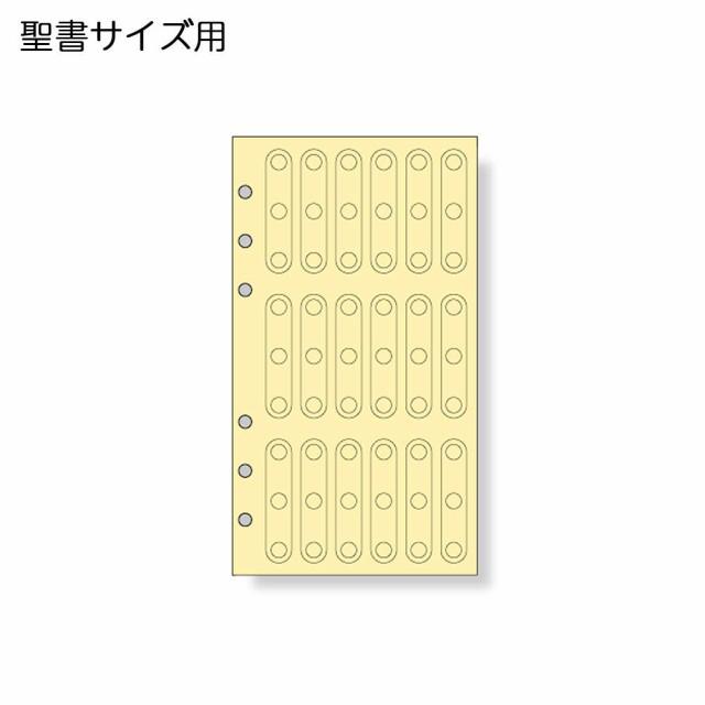 レイメイ藤井 ダ・ヴィンチ リフィル 聖書サイズ 補強シール DR334