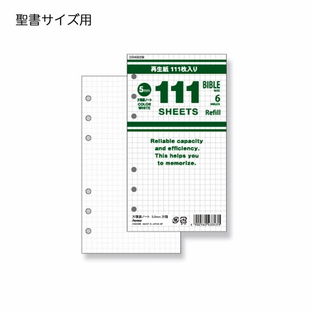 レイメイ藤井 111シリーズ 徳用リフィル 聖書サイズ 111方眼罫ノート(5.0mm方眼)(ホワイト) DR4002W