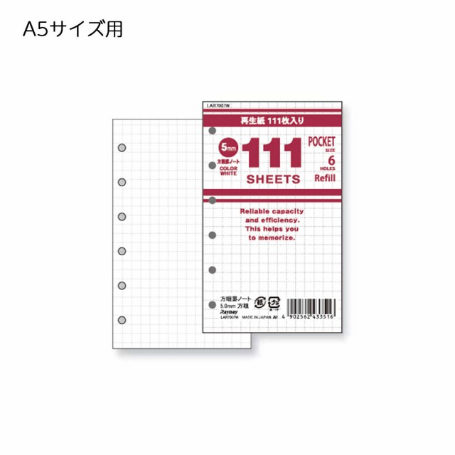 レイメイ藤井 111シリーズ 徳用リフィル ポケットサイズ 111方眼罫ノート(5.0mm方眼)(ホワイト)LAR7007W