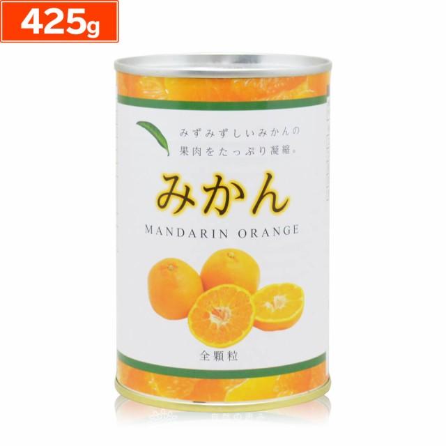 プリっと美味しい!みかん缶詰 425g(固形量235g)プルトップで缶切り不要 みかん 缶詰 みかん缶 ミカン ゼリー みつ豆 フルーツ