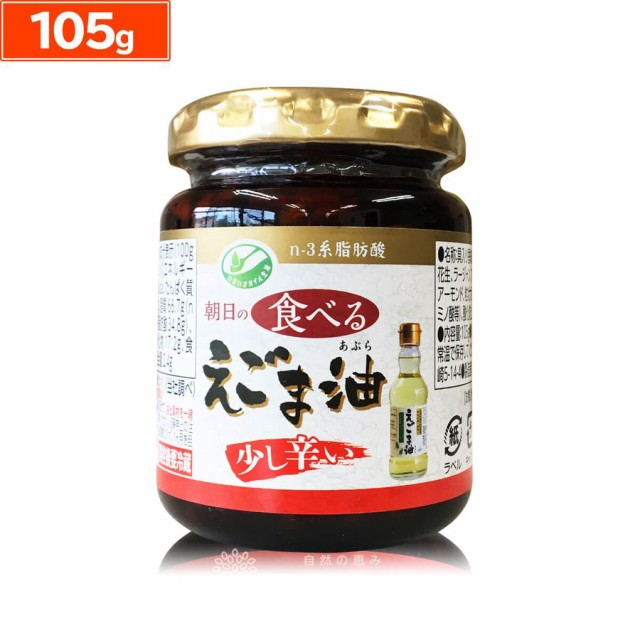 朝日食べるえごま油 105g 国内製造 えごま油 エゴマ油 荏胡麻油 エゴマオイル えごまオイル えごま エゴマ オメガ3脂肪酸