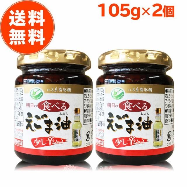 朝日食べるえごま油 105g×2個セット 国内製造 えごま油 エゴマ油 荏胡麻油 エゴマオイル えごまオイル えごま エゴマ オメガ3脂肪酸