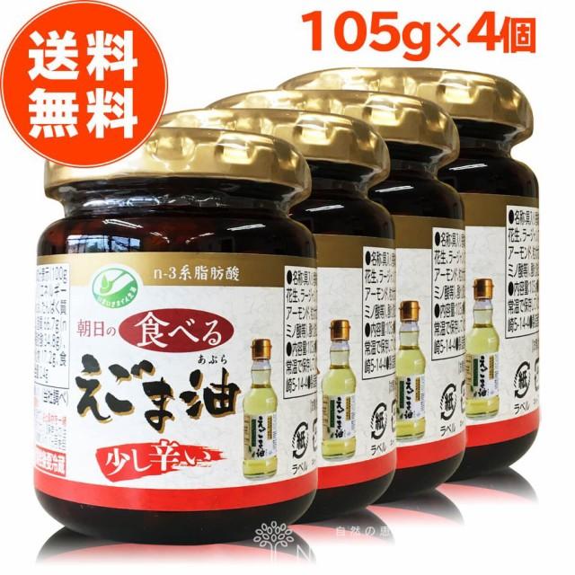 朝日食べるえごま油 105g×4個セット 国内製造 えごま油 エゴマ油 荏胡麻油 エゴマオイル えごまオイル えごま エゴマ オメガ3脂肪酸