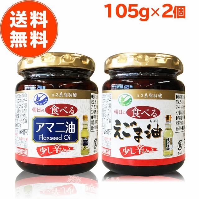朝日食べるえごま油 食べるアマニ油105g×2個セット(各1本)えごま油 エゴマ油 あまに油 アマニ油