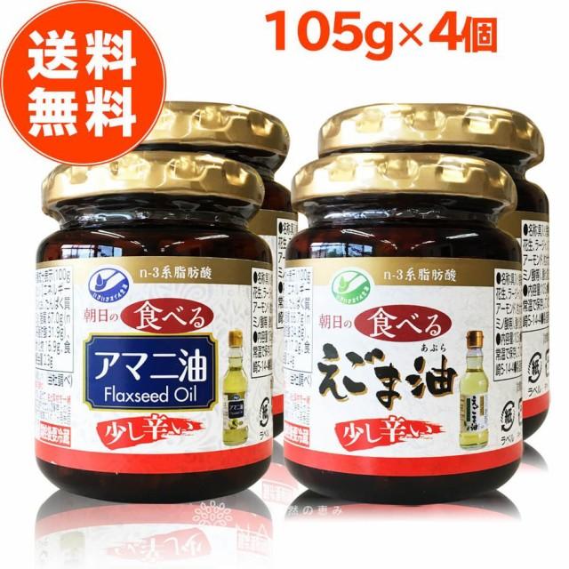 朝日食べるえごま油 食べるアマニ油105g×4個セット(各2本)えごま油 エゴマ油 あまに油 アマニ油
