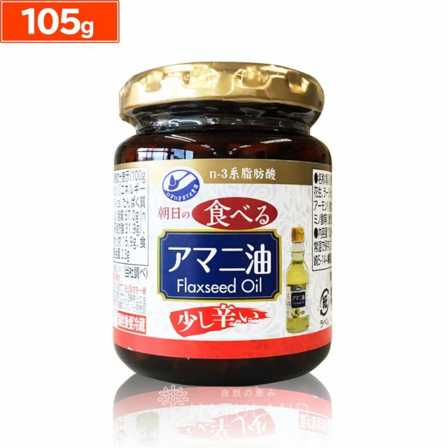 朝日食べるアマニ油 1個 105g 国内製造 アマニ油 亜麻仁油 アマニオイル アマニ フラックスシードオイル オメガ3脂肪酸