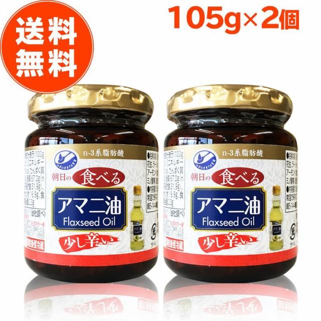 朝日食べるアマニ油 2個セット 105g 国内製造 アマニ油 亜麻仁油 アマニオイル アマニ フラックスシードオイル オメガ3脂肪酸