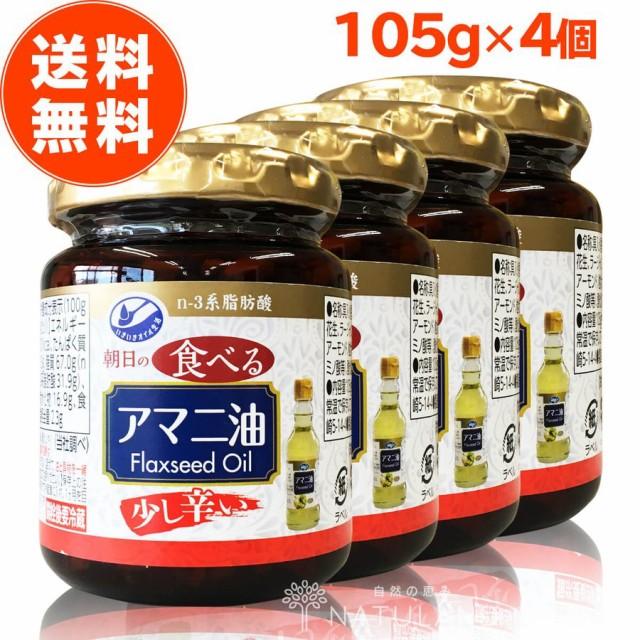朝日食べるアマニ油 4個セット 105g 国内製造 アマニ油 亜麻仁油 アマニオイル アマニ フラックスシードオイル オメガ3脂肪酸