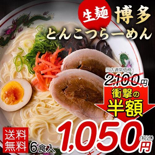 【半額SALE】 ラーメン 送料無料 博多ラーメン 豚骨 生麺 特製スープ 博多 6食入(2食×3袋) 3-7営業以内出荷予定(土日祝除)