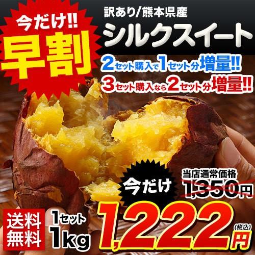 【早割で128円OFF!】 さつまいも 訳あり 送料無料 芋 シルクスイート 1kg 熊本産 サイズ不揃い 12月上旬-12月末頃より発送予定