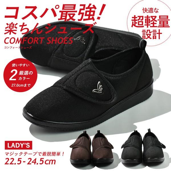 介護シューズ レディース やわらか 介護靴 リハビリ シューズ マジックテープ 軽量 軽い 履きやすい スニーカー