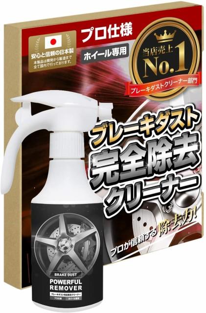 CarZoot ホイールクリーナー ホイール 洗車 鉄粉 ブレーキダスト クリーナー 鉄粉除去 サビ