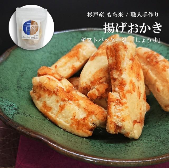 青木煎餅謹製 揚げおかき ギフトパッケージ 8本入り [しょうゆ味]