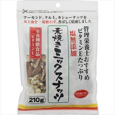 管理栄養士おすすめ 素焼きミックスナッツ  210g