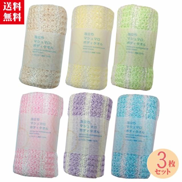 とうもろこし繊維 100% 泡立ちマシュマロボディタオル 天然繊維 タオル 日本製 3枚セット