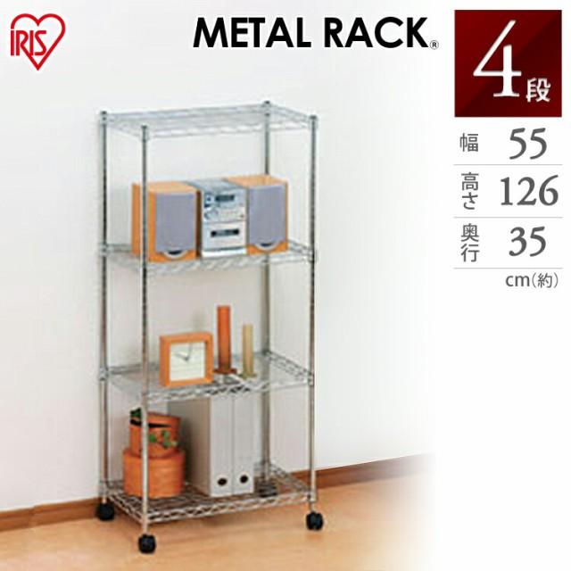 メタルラック メタルミニ 4段 幅55 キャスター付き SEM-5512 アイリスオーヤマ ラック シェルフ 棚 メタル スチールラック メタルシェル