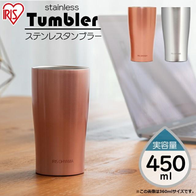 ステンレスタンブラー STL-450 全3色 ステンレス 水筒 すいとう タンブラー お弁当 水分補給 保温 保冷 飲みもの 飲物 マグ ボトル マグ