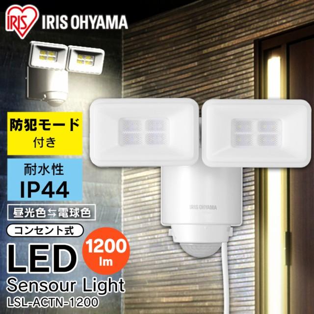 センサーライト 屋外 LED 人感センサー アイリスオーヤマ AC式LED防犯センサーライト LSL-ACTN-1200 パールホワイト 防水 防塵 玄関ライ
