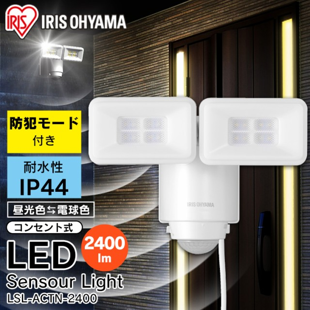 センサーライト 屋外 LED 人感センサー アイリスオーヤマ AC式LED防犯センサーライト LSL-ACTN-2400 パールホワイト 防水 防塵 玄関ライ